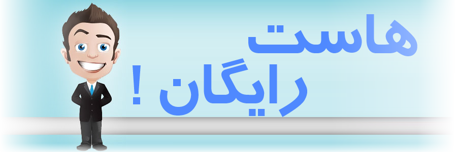 14417051281966 هاست رایگان سایت های مذهبی و آموزشی