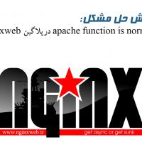 آموزش حل مشکل Apache Function Is Normally در پلاگین Nginx