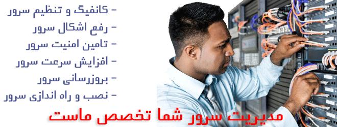 14562475173406 افزایش قیمت سرویس های کانفیگ و مدیریت سرور