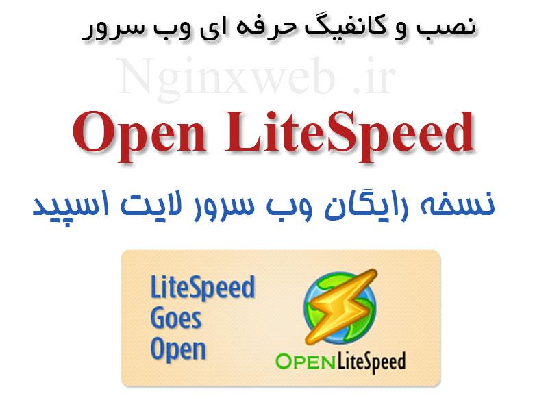 14572017009344 نصب و کانفیگ Open Litespeed