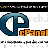 نصب سی پنل Cpanel نال شده بدون لایسنس و محدودیت زمانی