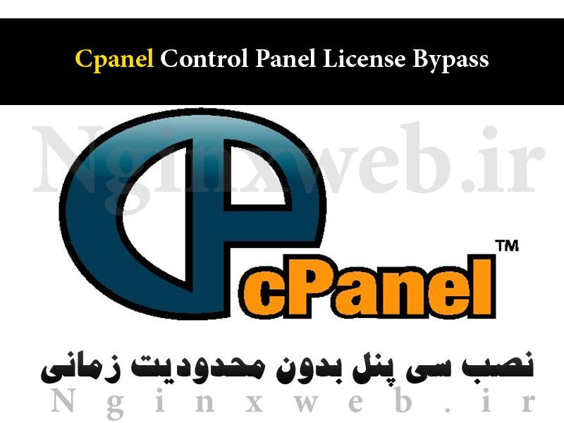 14606138999469 نصب سی پنل Cpanel نال شده بدون لایسنس و محدودیت زمانی