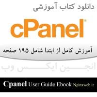 کتاب آموزشی کامل و حرفه ای سی پنل 11