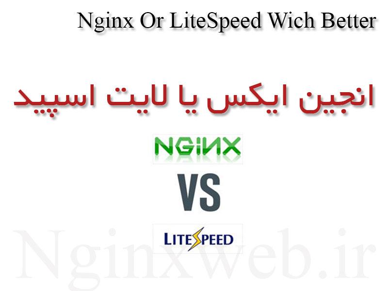 14615236392468 وب سرور Nginx انجین اینکس بهتر است یا litespeed لایت اسپید؟