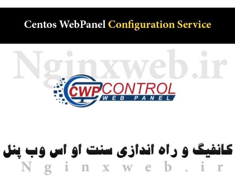 14935327419144 نصب و کانفیگ کنترل پنل هاستینگ Centos Webpanel