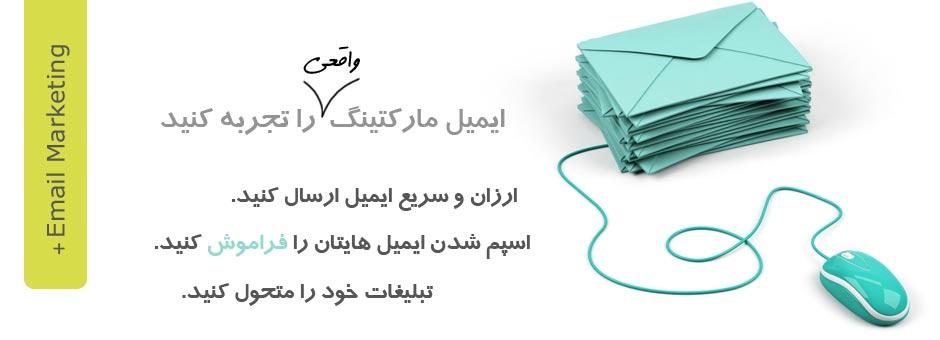 14401816044046 ارسال ایمیل تبلیغاتی