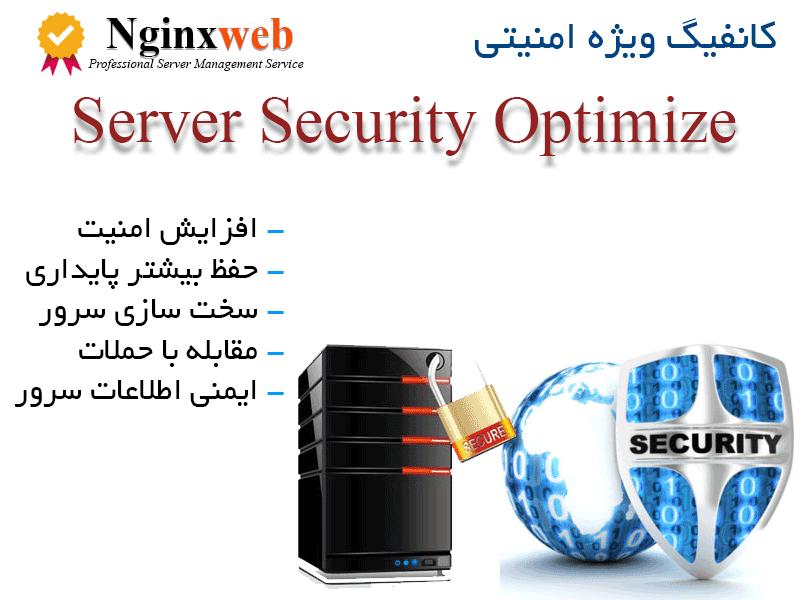14547891073166 کانفیگ امنیتی سرور لینوکس