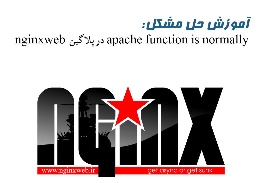 14544206637298 آموزش حل مشکل Apache Function Is Normally در پلاگین Nginx