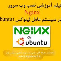 فیلم آموزشی نصب وب سرور nginx در سیستم عامل لینوکس (Ubuntu 17)