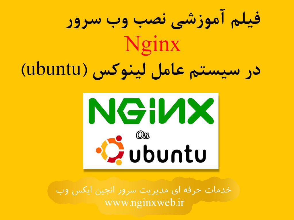 14752570775618 فیلم آموزشی نصب وب سرور nginx در سیستم عامل لینوکس (Ubuntu 17)