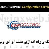 نصب و کانفیگ کنترل پنل هاستینگ Centos Webpanel