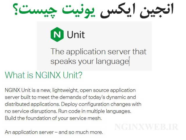 15127317577156 Nginx Unit چیست؟ معرفی و کانفیگ انجین ایکس یونیت