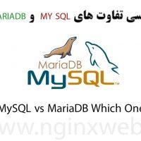 فرق و تفاوت بین Mysql و MariaDB در چیست؟ کدام را انتخاب کنیم؟