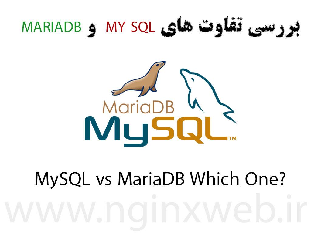 15210116439124 فرق و تفاوت بین Mysql و MariaDB در چیست؟ کدام را انتخاب کنیم؟