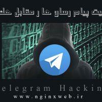 بررسی امنیت پیام رسان ها (هک تلگرام – هک واتساپ)