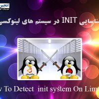 چگونه init system را در توزیع لینوکسی که استفاده میکنیم پیدا کنیم؟