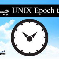 UNIX Epoch time در لینوکس چیست؟