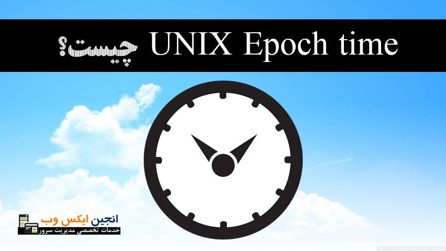 15399539539543 UNIX Epoch time در لینوکس چیست؟