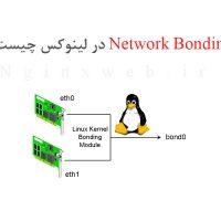 آشنایی با Network Bonding در لینوکس