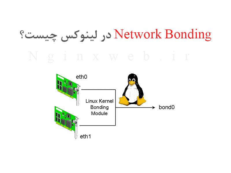 15421394364635 آشنایی با Network Bonding در لینوکس