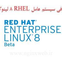 معرفی و آشنایی با سیستم عامل لینوکسRHEL 8
