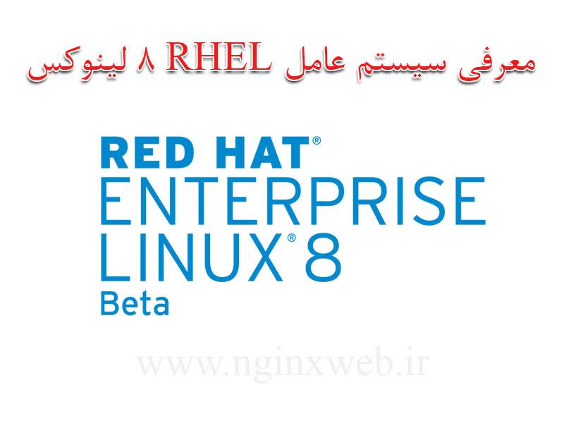 1544439809811 معرفی و آشنایی با سیستم عامل لینوکسRHEL 8