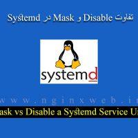 بررسی تفاوت disable و mask در systemd  لینوکس