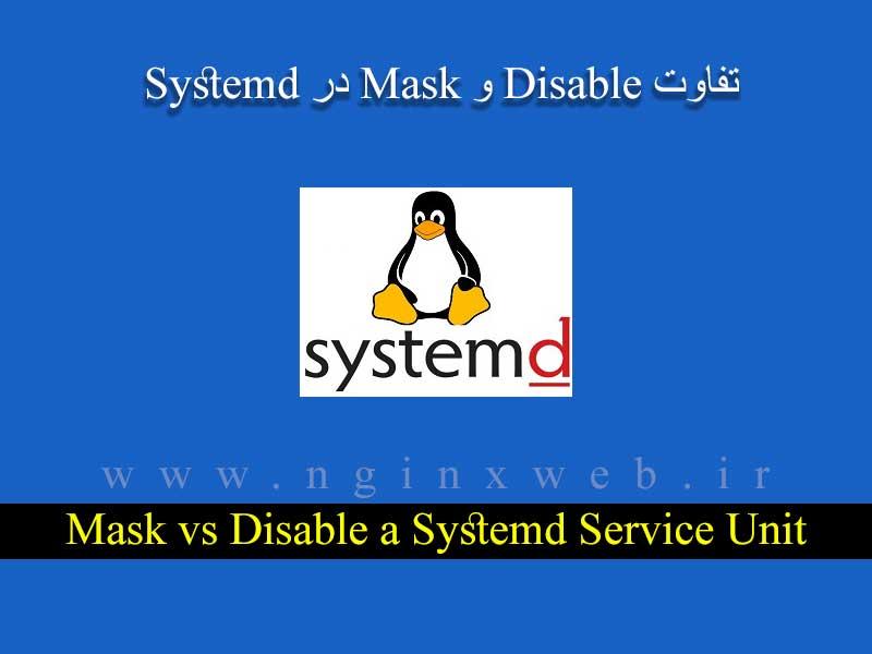 15485812658263 بررسی تفاوت disable و mask در systemd  لینوکس