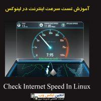 آموزش تست سرعت اینترنت در لینوکس Ubuntu – Debian