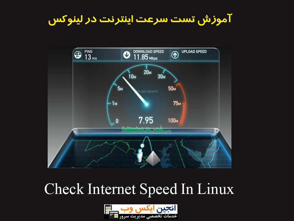 15568149653120 آموزش تست سرعت اینترنت در لینوکس Ubuntu   Debian