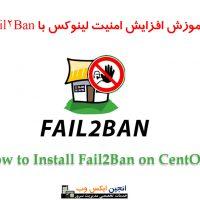 آموزش افزایش امنیت لینوکس با نصب Fail2Ban در centos7