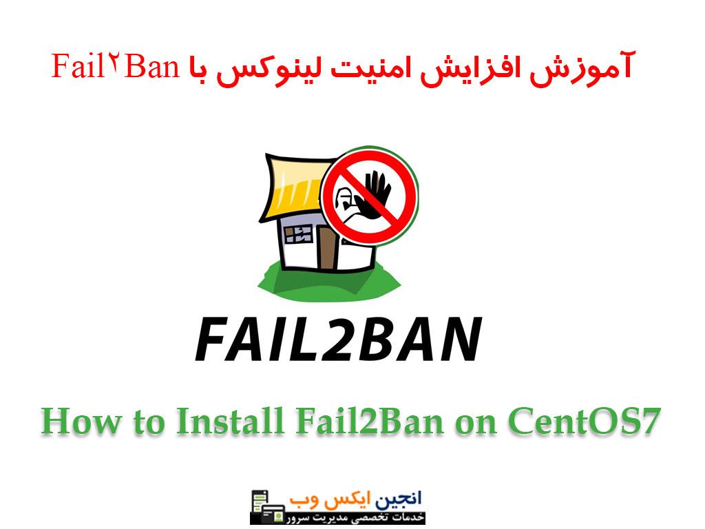15568205673060 آموزش افزایش امنیت لینوکس با نصب Fail2Ban در centos7