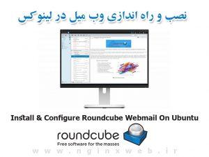 15568906373068 300x225 install roundcube