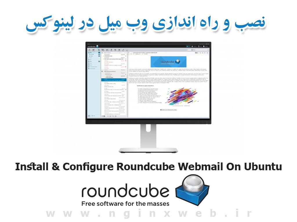 15568906373068 آموزش نصب و کانفیگ وب میل Roundcube بر روی لینوکس Ubuntu 18.04 LTS