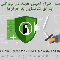 آشنایی با سه ابزار امنیتی جهت شناسایی ویروس ها و maleware ها در لینوکس
