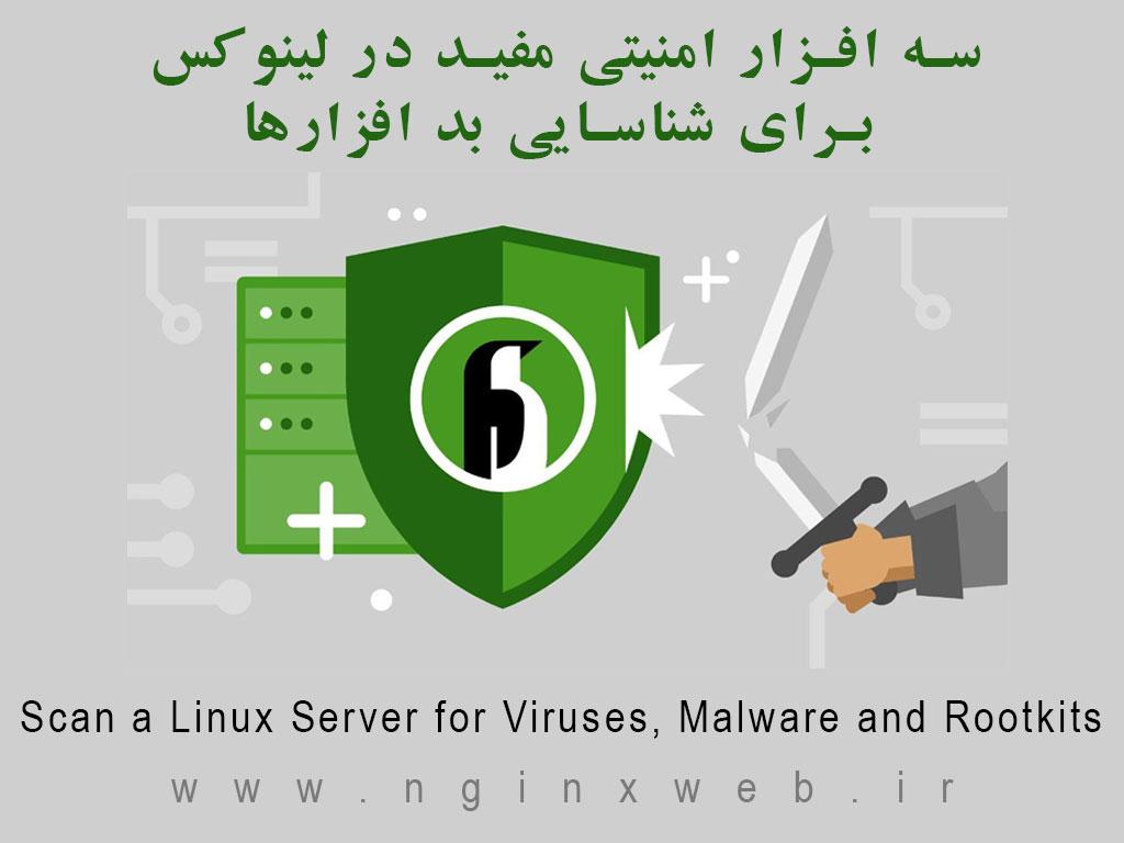 15569579116752 آشنایی با سه ابزار امنیتی جهت شناسایی ویروس ها و maleware ها در لینوکس