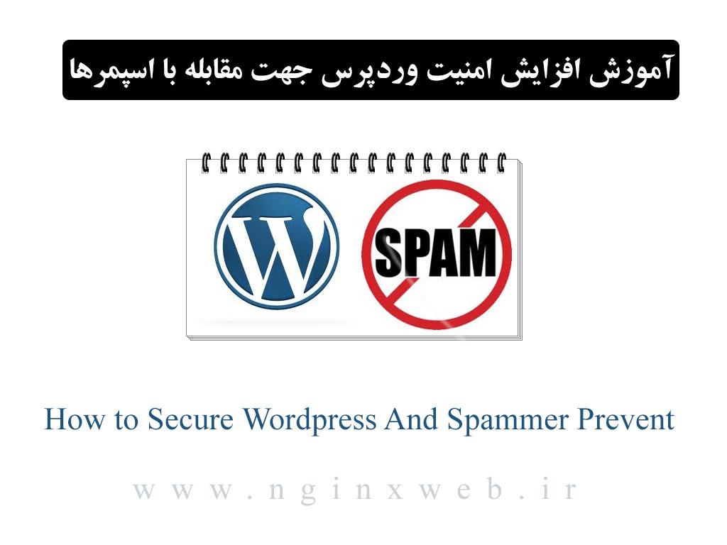 15570402457249 آموزش افزایش امنیت وردپرس و جلوگیری از اسپم و مقابله با اسپمرها