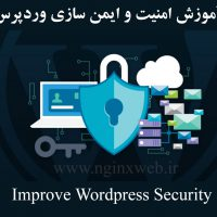 آموزش ایمن سازی و افزایش امنیت وردپرس بصورت اصولی