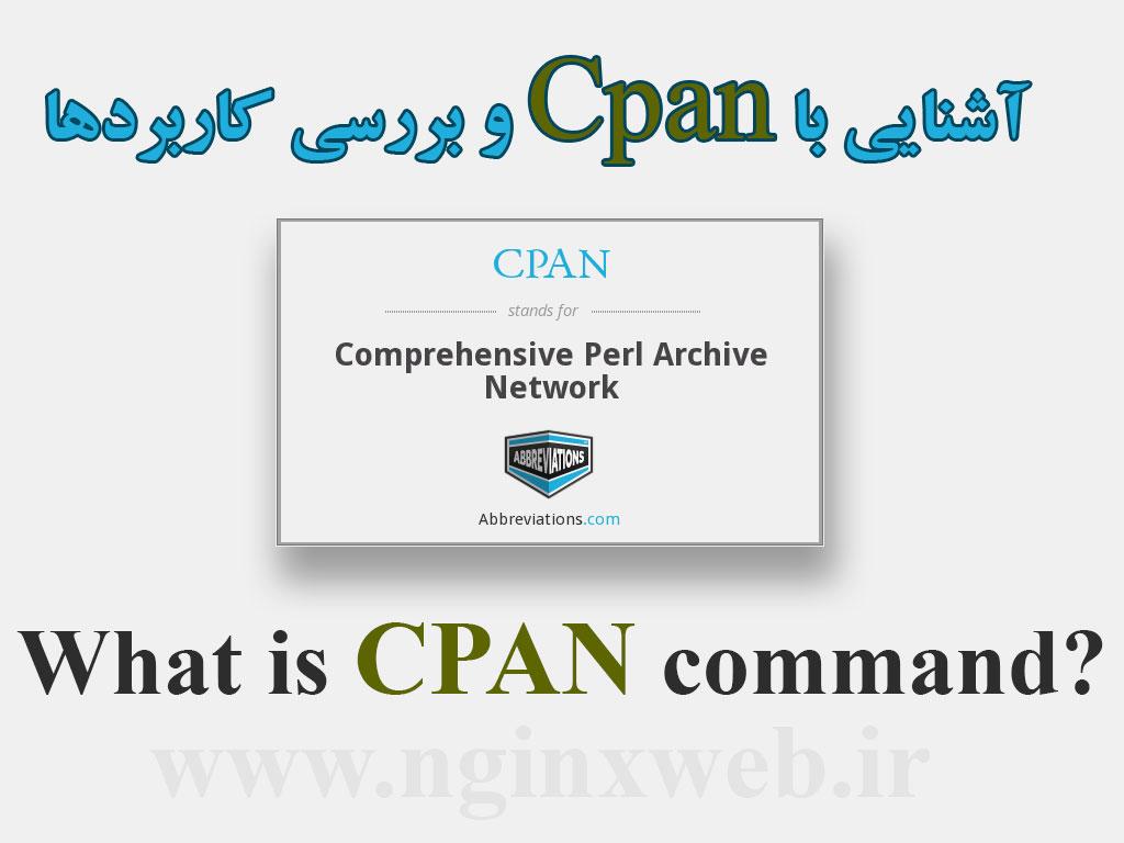 15578572423829 CPAN چیست و چه کاربردی دارد؟ (به همراه معرفی دستور)