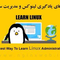 سریعترین راه برای آموزش و یادگیری مدیریت لینوکس و سرور کدامند؟