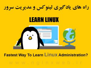 15579460571943 300x225 linux learn
