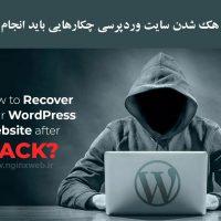 اگر سایت وردپرسی ما هک شد چه کارهایی باید انجام دهیم؟ (گام به گام)