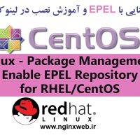 EPEL چیست و چه کاربردی دارد و چگونه در لینوکس نصب میشود؟
