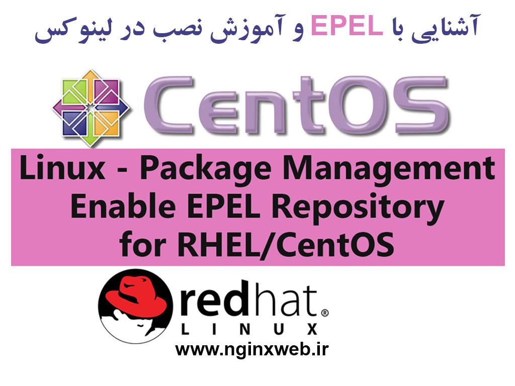 15584612677568 EPEL چیست و چه کاربردی دارد و چگونه در لینوکس نصب میشود؟