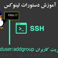 آموزش دستورات لینوکس adduser- addgroup جهت مدیریت کاربران