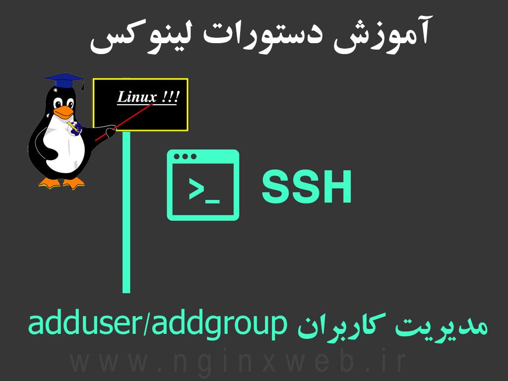 15588577357430 آموزش دستورات لینوکس adduser  addgroup جهت مدیریت کاربران