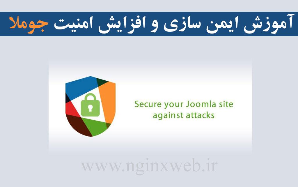 15594606944760 آموزش ایمن سازی و افزایش امنیت جوملا جهت مقابله با هک و مشکلات امنیتی