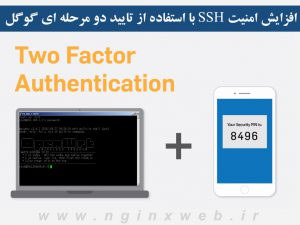 15607500817720 300x225 ssh security google