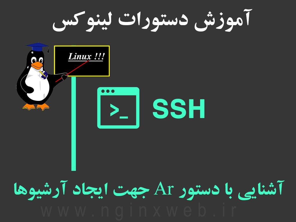 15607685725866 آموزش دستورات لینوکس – آشنایی با دستور Ar در لینوکس