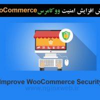 آموزش افزایش امنیت و ایمن سازی ووکامرس  WooCommerce
